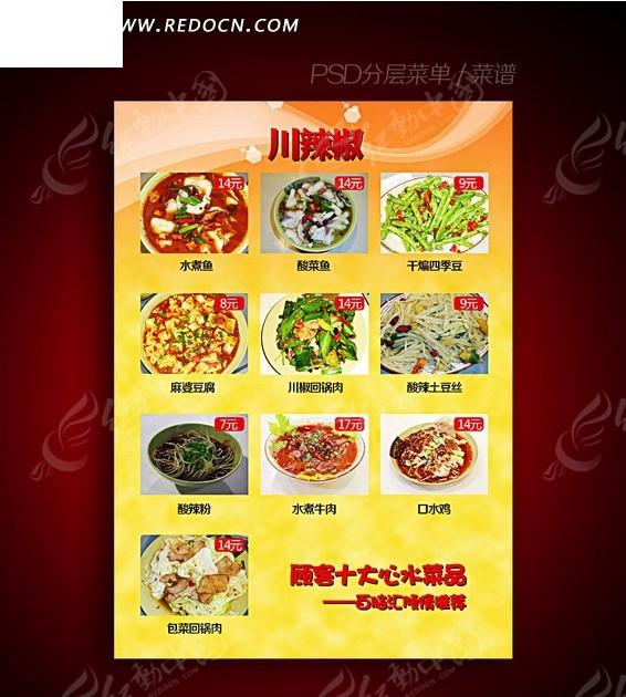 菜单 菜谱 菜谱设计 饮食 美食 餐饮 酒店菜单 小炒 饭店菜单 点菜 快
