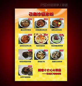 菜单 菜谱 快餐单
