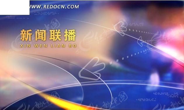 财经资讯_电视台新闻财经类栏目通用分层背景板图案