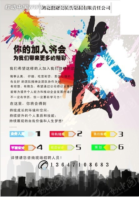 免费素材 矢量素材 广告设计矢量模板 海报设计 广告公司招聘海报  请