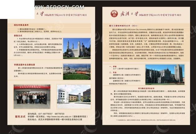 武汉大学国际软件学院招生简章矢量图(编号:1