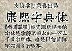 康煕字典体