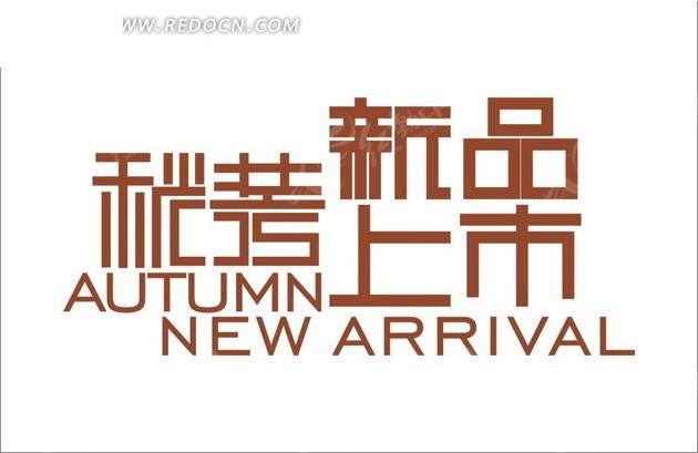 1954198); 秋装新品上市字体设计矢量艺术字_中文字体; 秋装新品上市图片