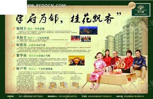 桂花城宣传海报 家庭 小孩 福 怀旧 蝴蝶剪影 户型图 建筑效果图 矢量
