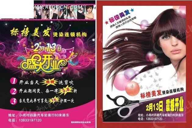 美容美发店开业宣传单CDR素材免费下载 红动网图片