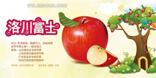 苹果 宣传单 红苹果 艺术字