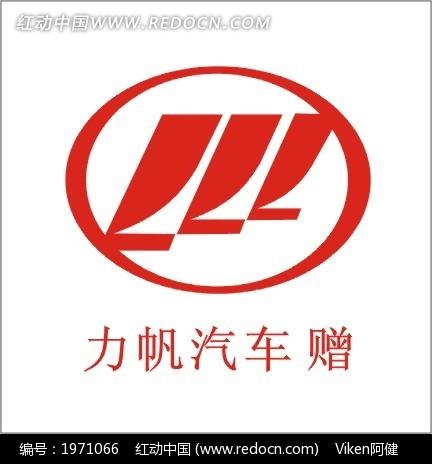 力帆汽车logo矢量图