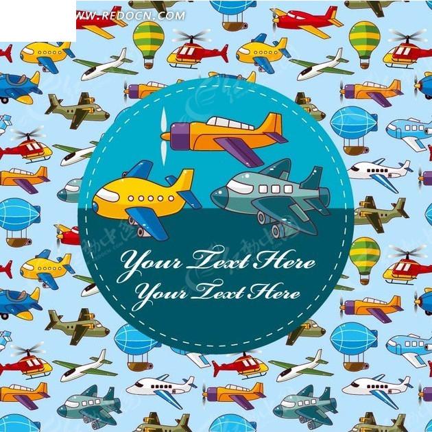 卡通飞机和热气球