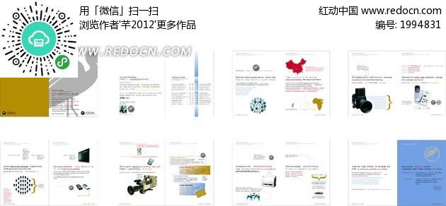 宣传册设计—包含中国地图和鸟剪影的宣传册