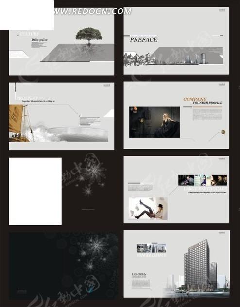 画册设计—包含树木和高楼的灰色画册