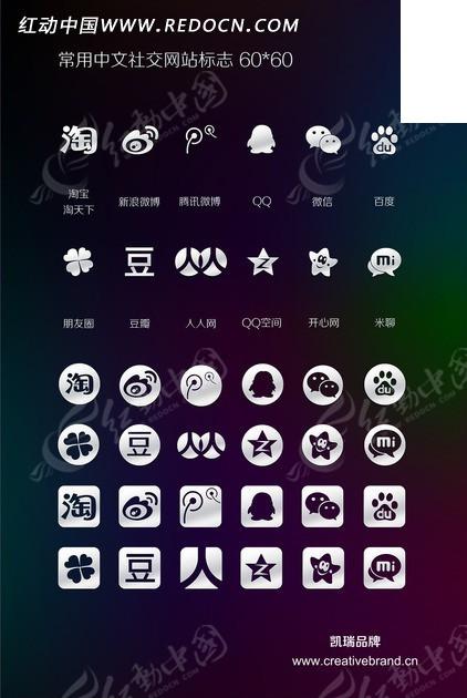 十次啦中文网站_中文社交网站图标集锦