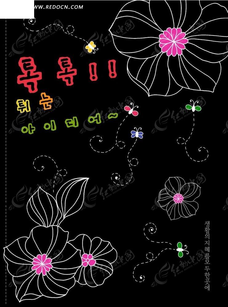 手绘花朵 蝴蝶 黑色背景 psd素材  psd素材 psd分层素材