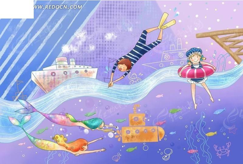 水中游泳的美人鱼和小孩卡通水彩画PSD素材免费下载 编号2006711 红动网