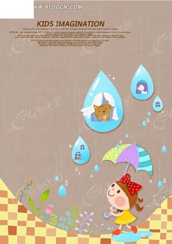 小姑娘撑伞 卡通