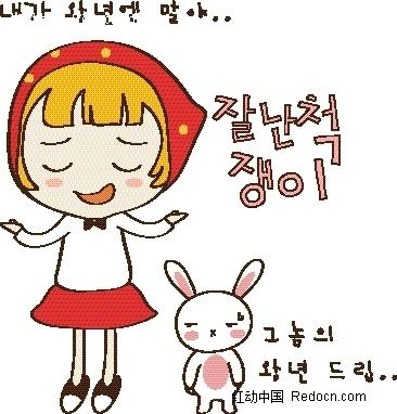 矢量卡通插画-害羞的小女孩和小白兔