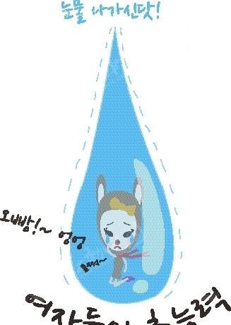 手绘蓝色水滴哭泣的兔子