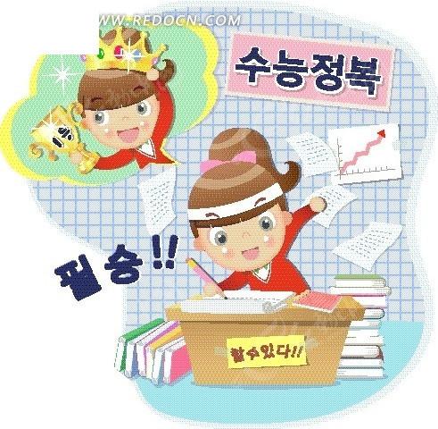 卡通人物插画-勤奋学习考拿奖杯小女孩-卡通人
