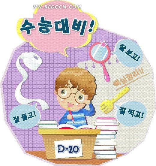 卡通画—网格前的书堆和书桌后的男孩