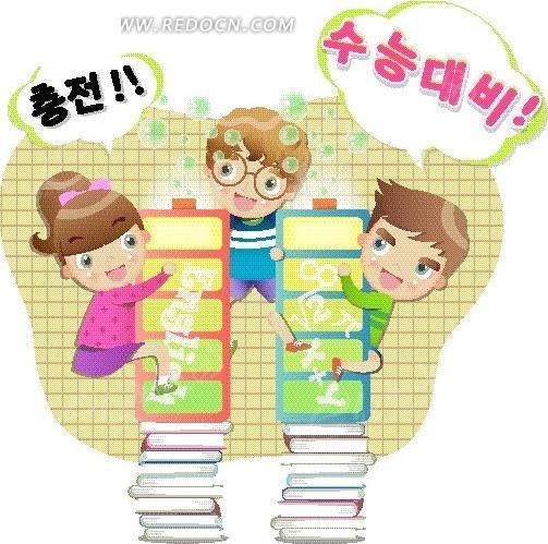 卡通画—网格前书堆上的男孩女孩