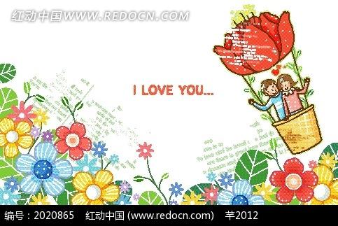 卡通人物插画——绚丽花朵和乘坐红花热气球上的情侣