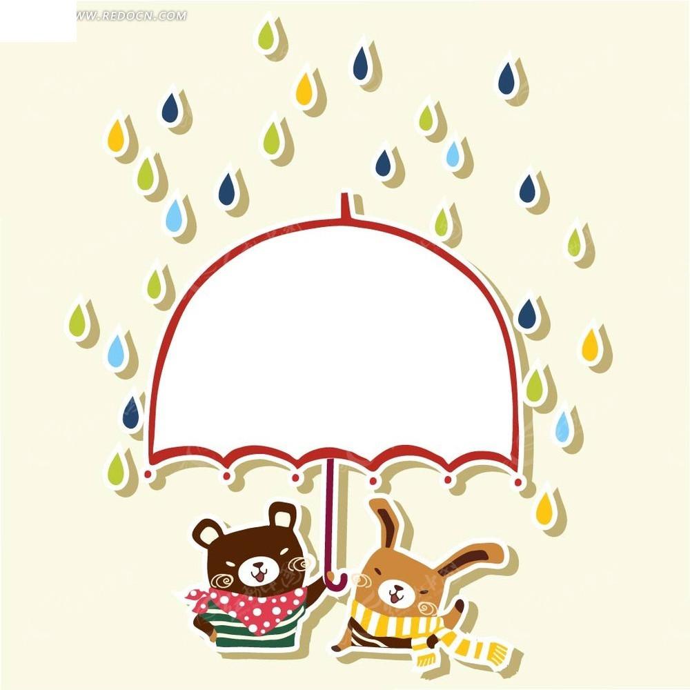雨伞 小熊 小兔子