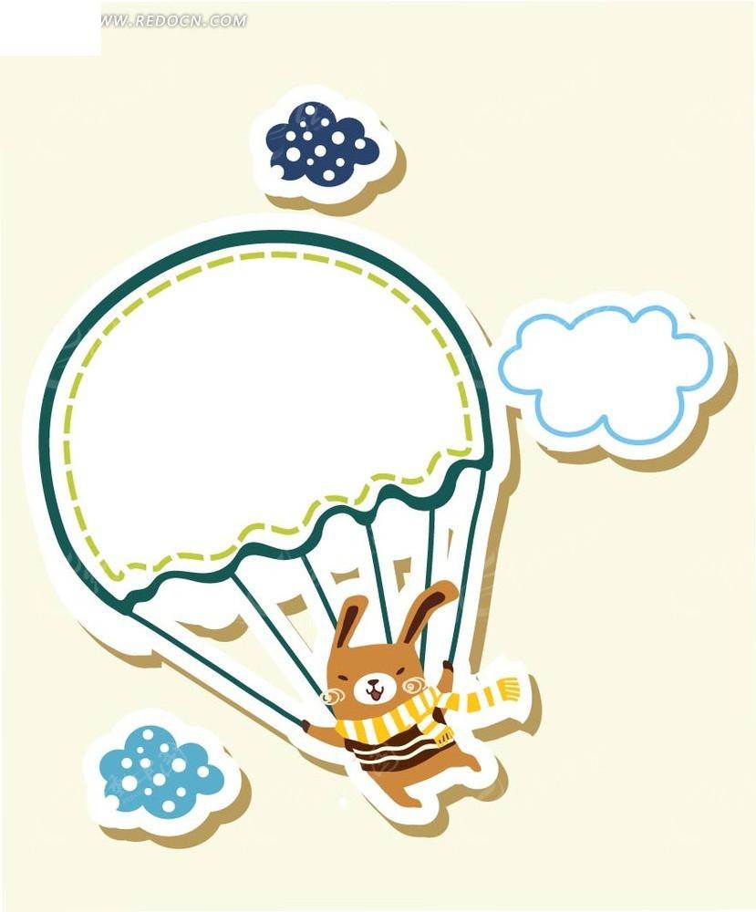 像小狗的云朵简笔画-降落伞的小熊和云彩AI素材免费下载 编号2024187 红动网
