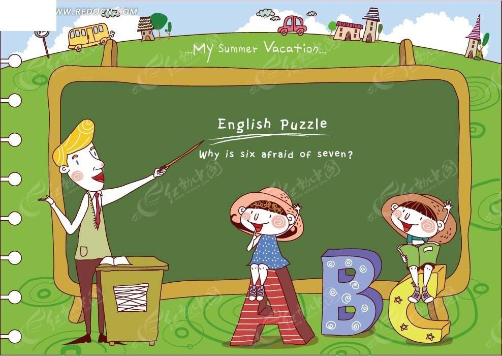 儿童卡通插画——开心教课的老师和认真听课的小朋友
