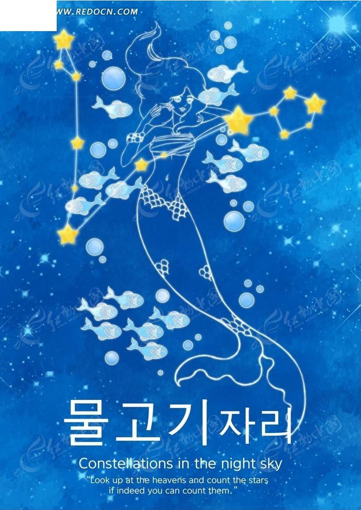 星座插画 双鱼星象图和美人鱼psd素材免费下载 编号2038839 红动网