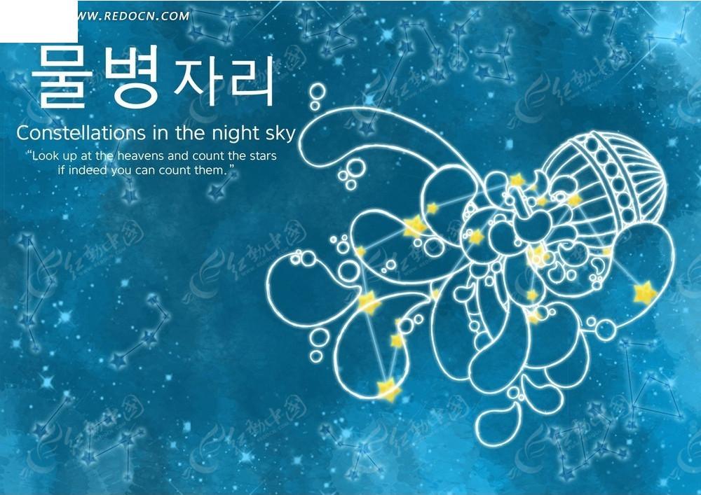 蓝色背景 水瓶座 星座 韩国 卡通 插画  卡通星座插画 卡通人物 漫画