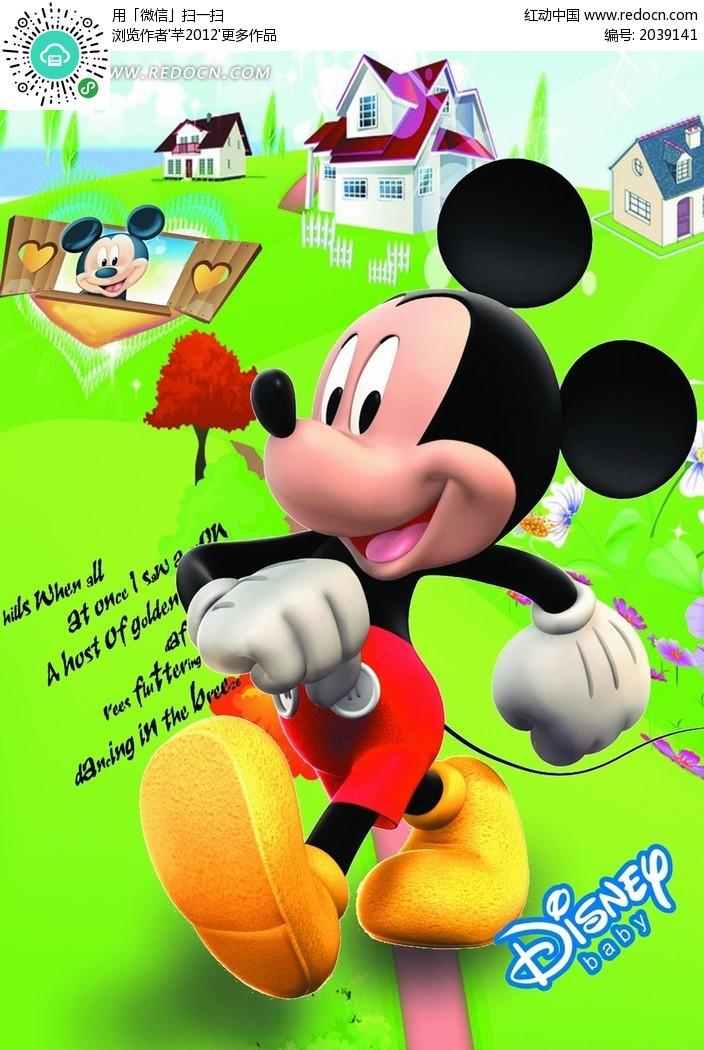 大步向前走的米奇 卡通画 编号 2039141 卡通
