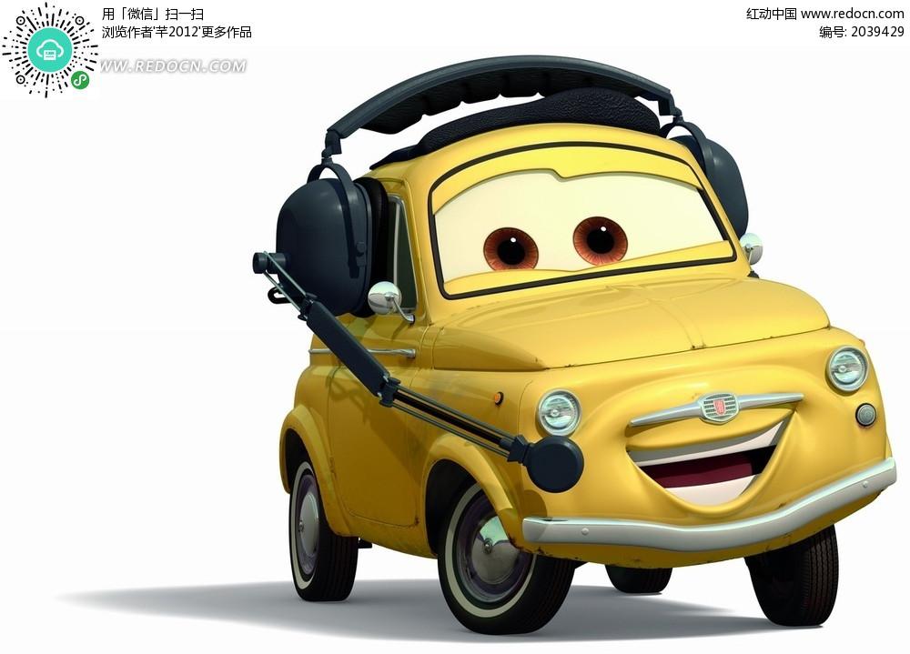 汽车总动员卡通形象----带耳麦的黄色小车