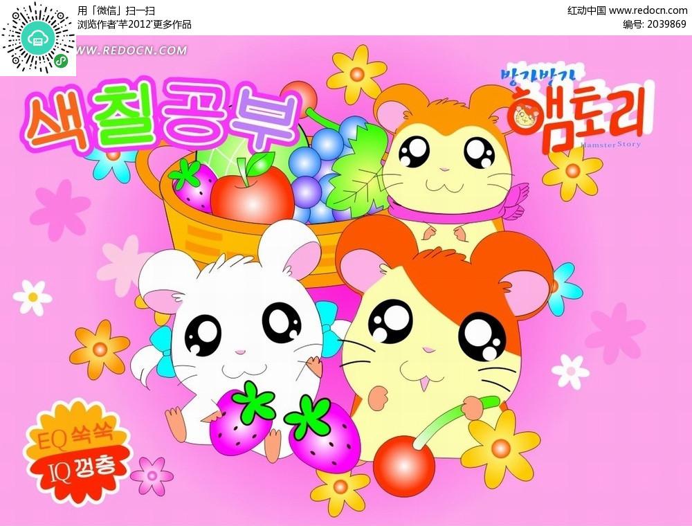 卡通动物 可爱老鼠和草莓苹果葡萄