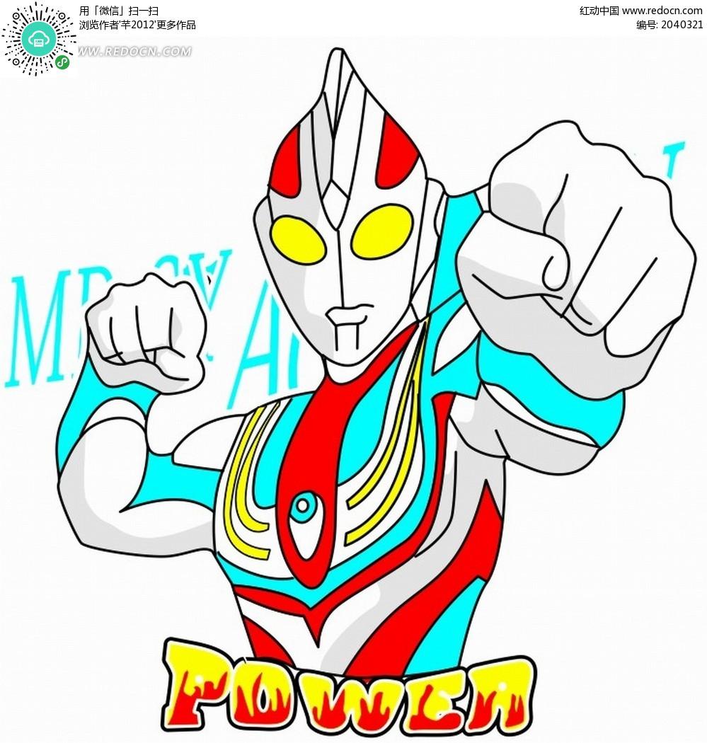 关键词:奥特曼士兵战斗动漫人物;     :2040321)_卡通形象; 握着拳头