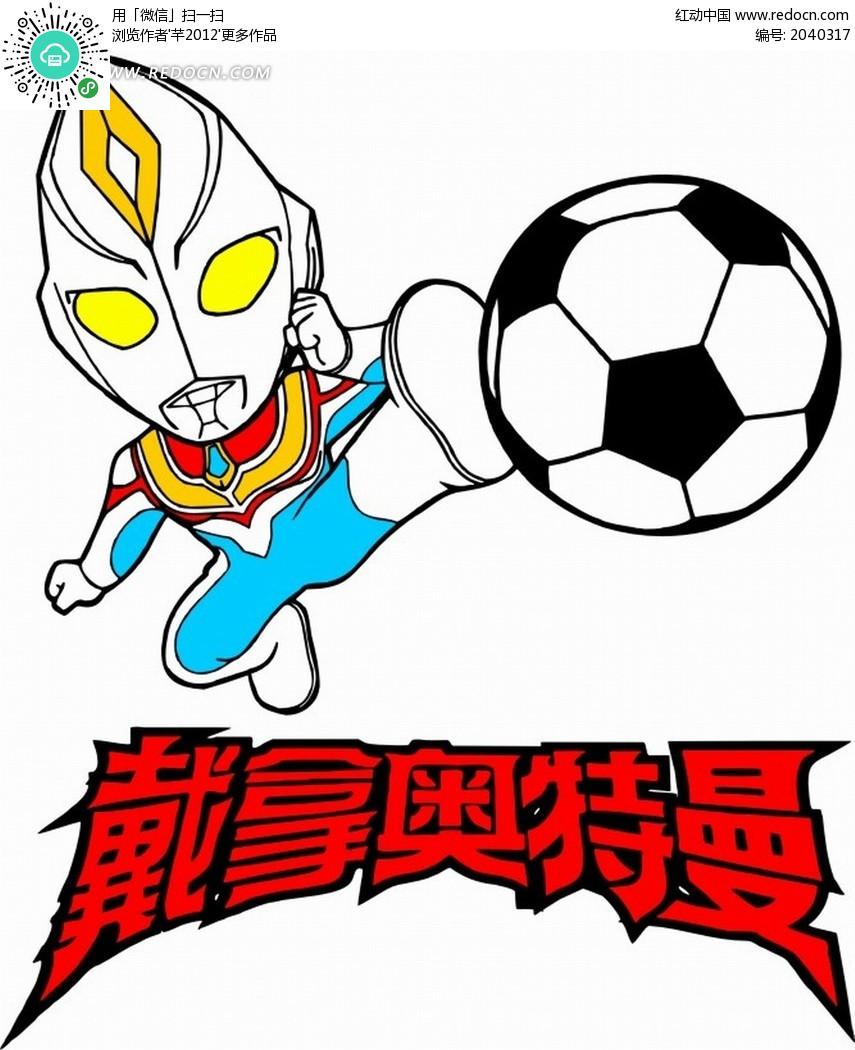 卡通奥特曼画踢足球的戴拿; 踢足球戴拿奥特曼奥特曼手绘插画卡通