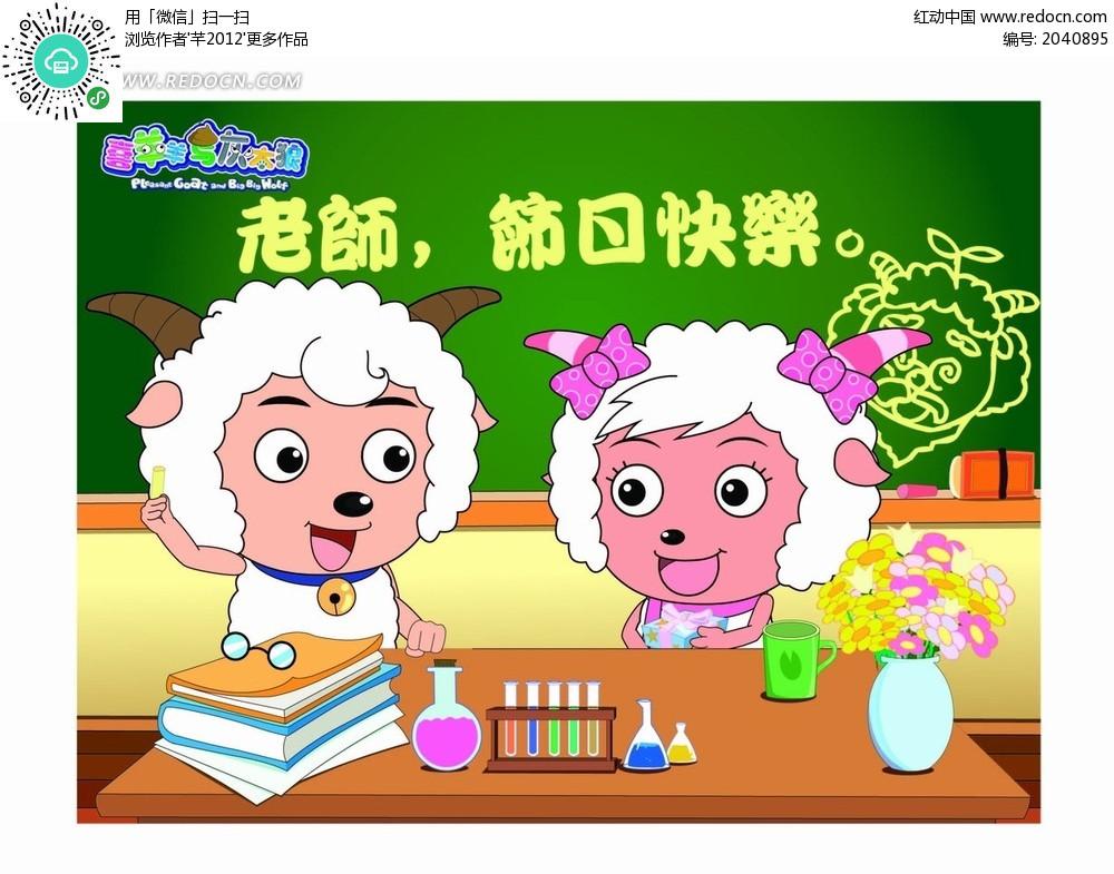 教师节简笔插画手绘