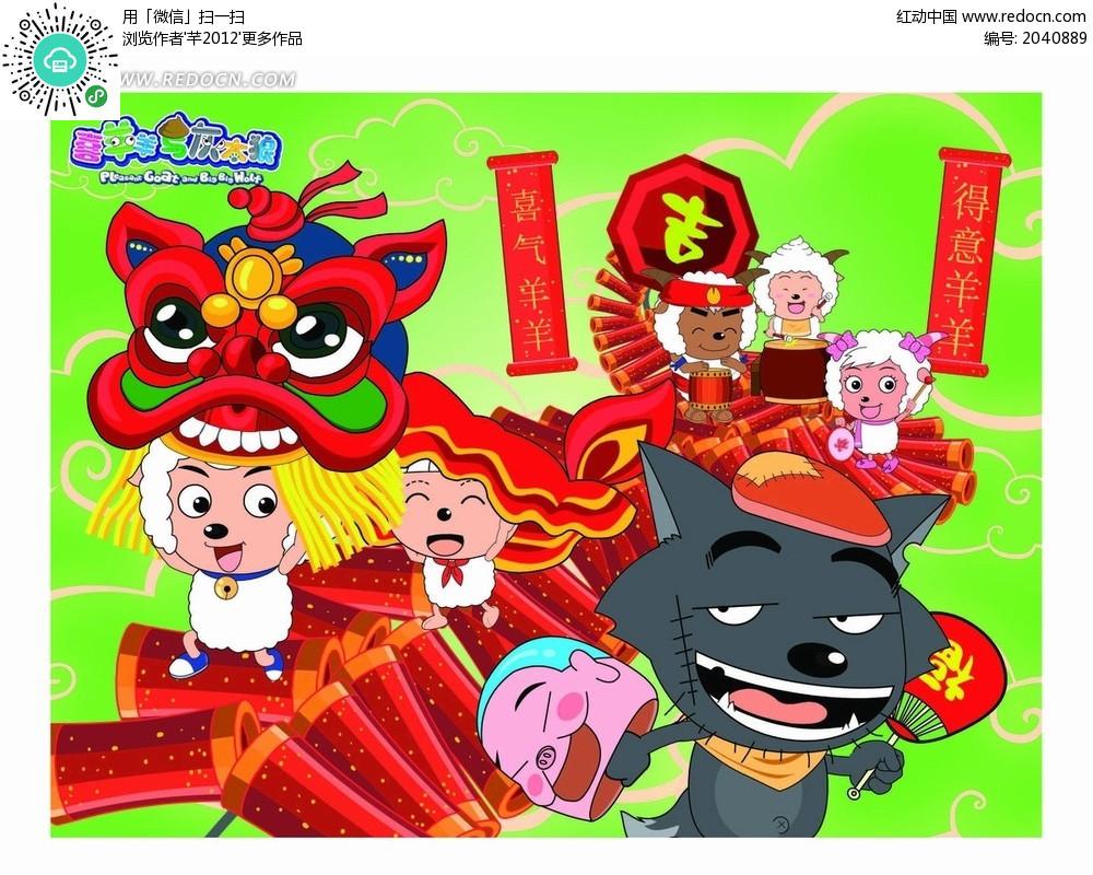 卡通人物插画-欢天喜地过新年的喜洋洋和灰太狼