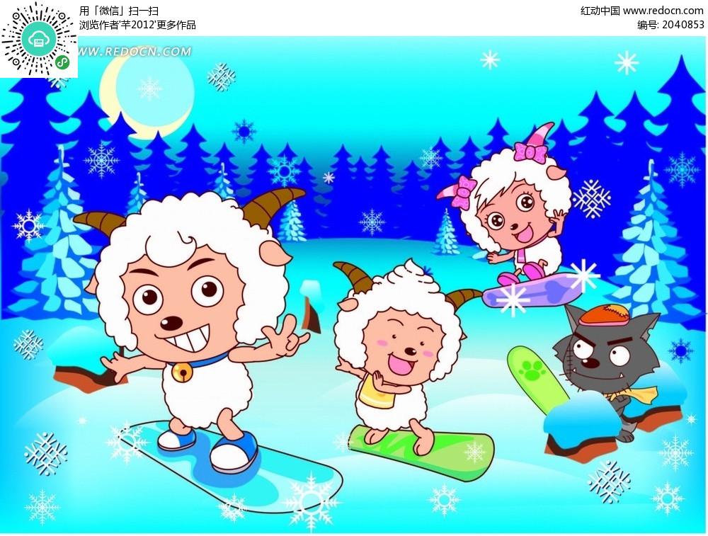卡通人物插画-山雪滑雪的喜洋洋美洋洋懒洋洋灰太狼