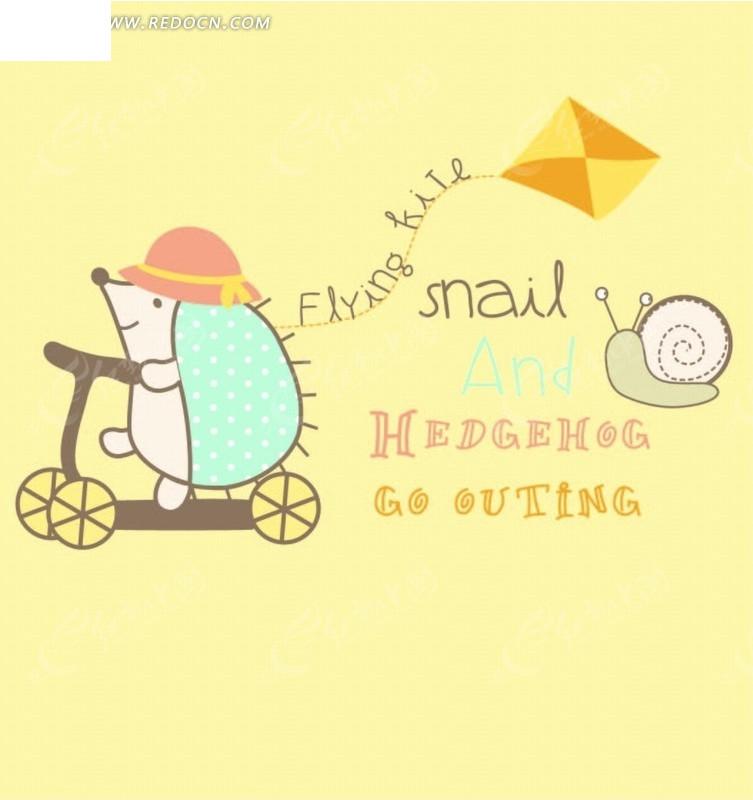 骑踏板车 刺猬 蜗虫 风筝 绘画 插画 卡通 卡通动物 漫画 漫画动物