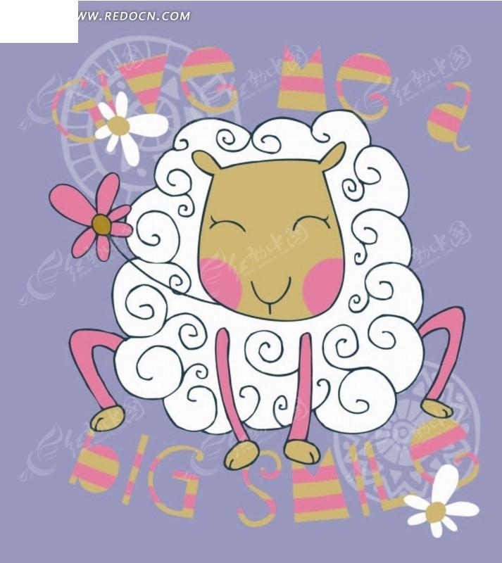 卡通动物插画-喜洋洋和花朵