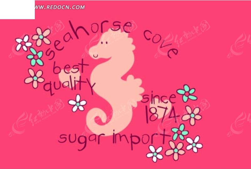 卡通动物插画-海马和花朵