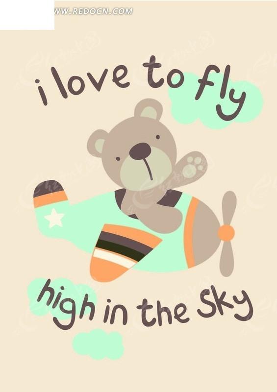 卡通画 坐在飞机上的小熊