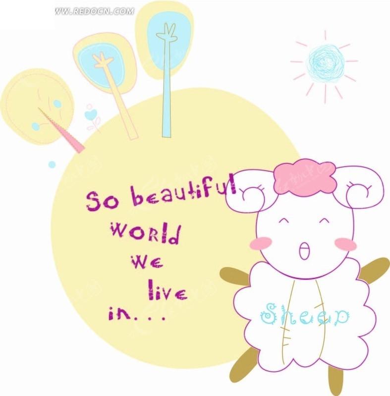 卡通动物插画-喜羊羊和花和太阳