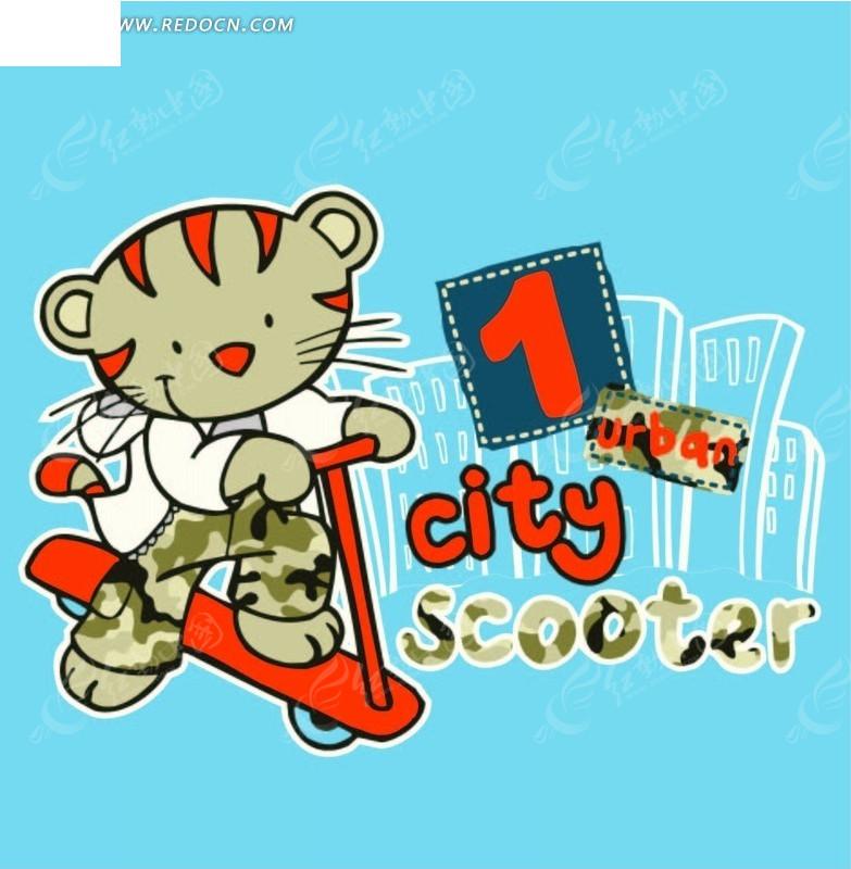 轮滑车 小猫 花猫 迷彩服 城市建筑 卡通画 印花图案 矢量素材