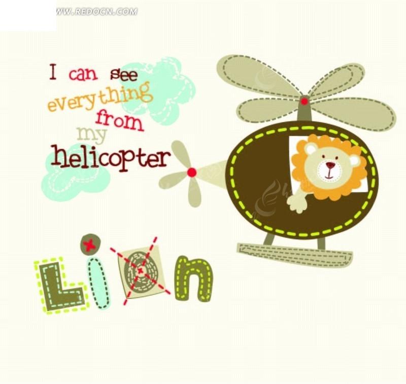 矢量印花图案-开直升飞机的小熊