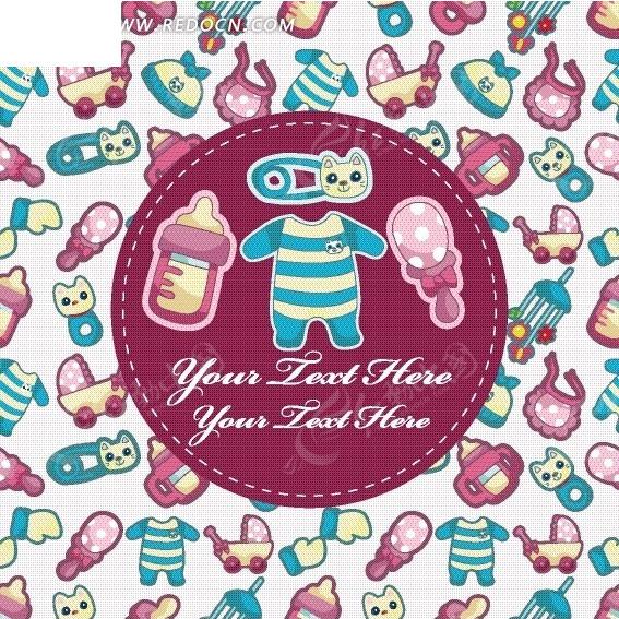 艺术插画底图 婴儿衣服和奶瓶奶嘴 幼儿用品