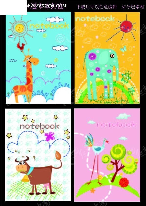 卡通长颈鹿牛笔记本封面