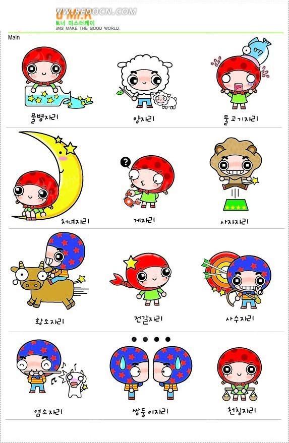 十二星座韩国卡通人物