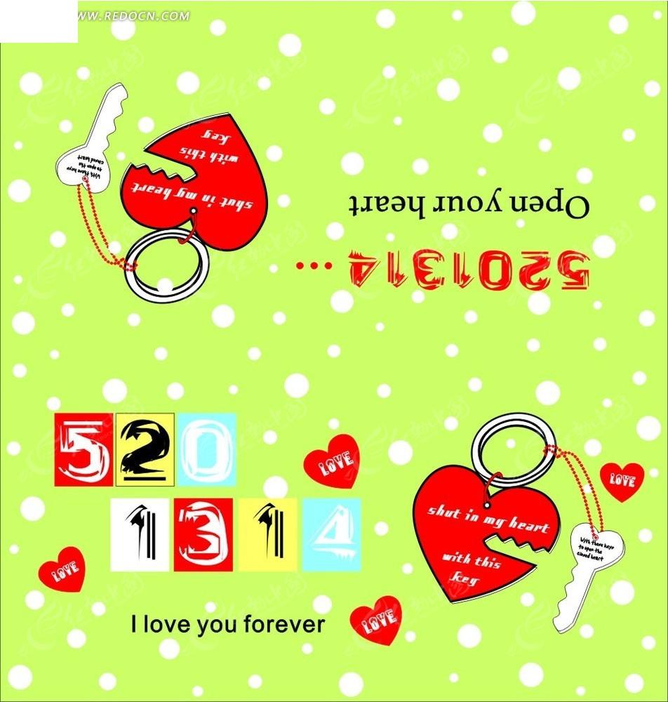 手绘插画 浪漫的红心钥匙扣和钥匙
