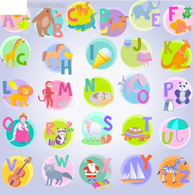 幼儿字母 26个卡通图案的英文字母图片