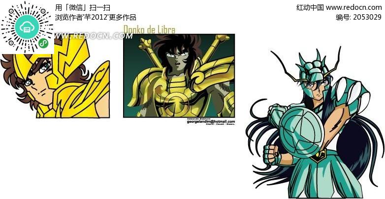 卡通动漫 圣斗士 艾奥罗斯 童虎 和紫龙